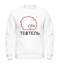 Свитшот Тефтель