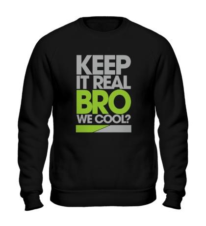 Свитшот Keep it real bro