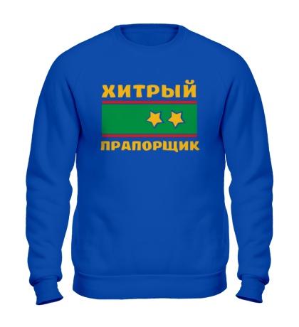 Свитшот Хитрый прапорщик