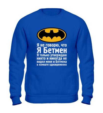 Свитшот Я не Бэтмен
