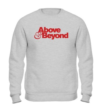 Свитшот Above & beyond