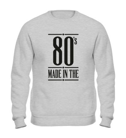 Свитшот Made in the 80s