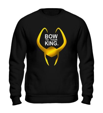 Свитшот Loki: Bow to your king
