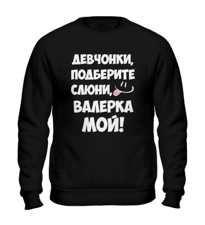 Свитшот Валерка мой