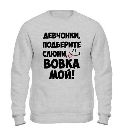 Свитшот Вовка мой