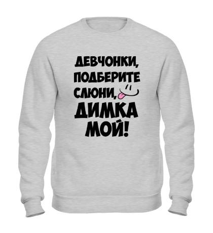 Свитшот Димка мой