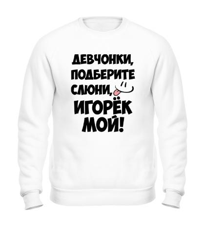 Свитшот Игорек мой