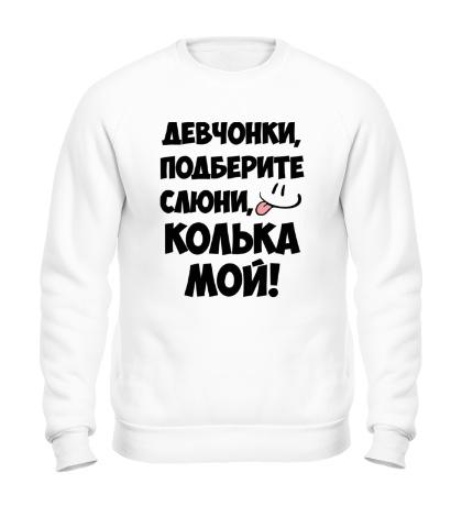 Свитшот Колька мой
