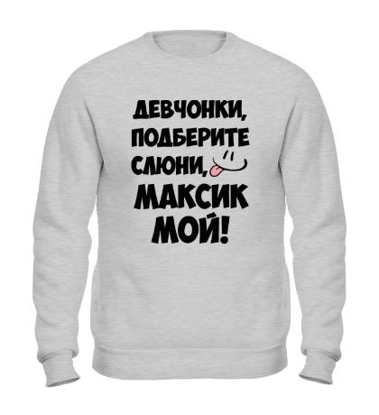 Свитшот Максик мой