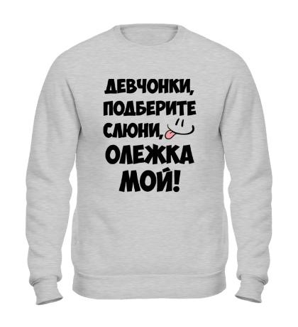 Свитшот Олежка мой