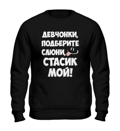 Свитшот Стасик мой