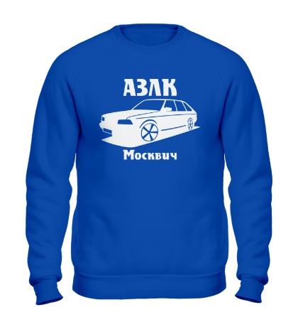 Свитшот АЗЛК Москвич