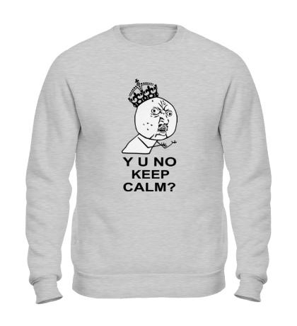 Свитшот Y u no keep calm?