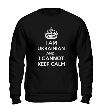 Свитшот I am ukrainian and i cannot keep calm