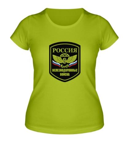 Женская футболка Железнодорожные войска России