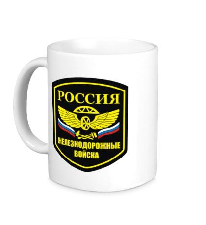 Керамическая кружка Железнодорожные войска России