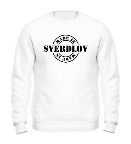 Свитшот Made in Sverdlov