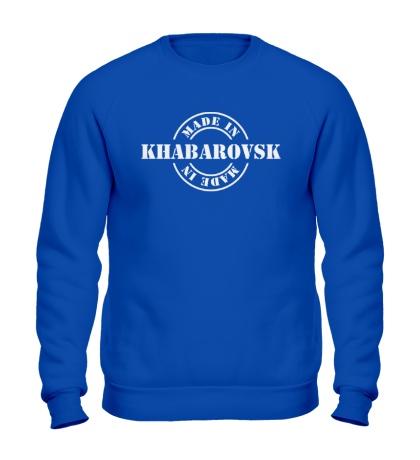 Свитшот Made in Khabarovsk
