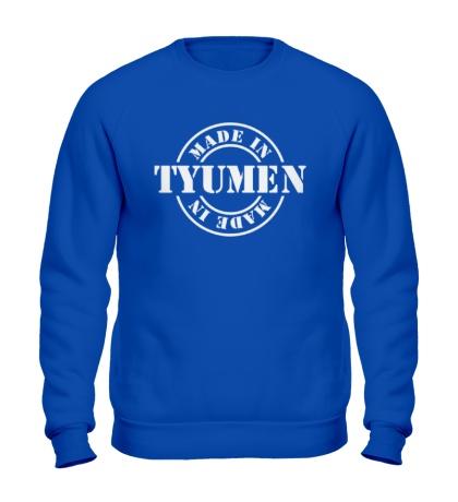 Свитшот Made in Tyumen