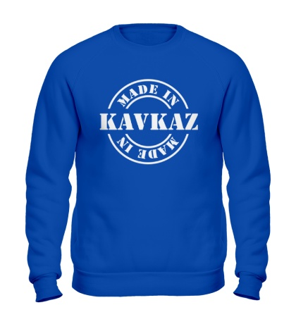 Свитшот Made in Kavkaz