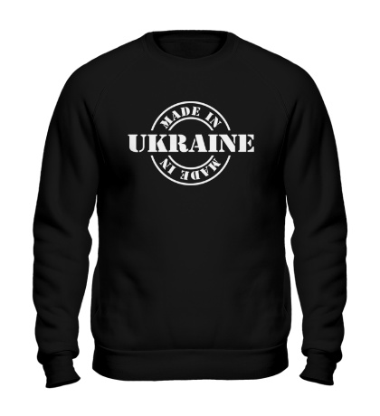 Свитшот Made in Ukraine