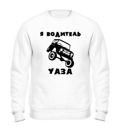 Свитшот Я водитель УАЗа