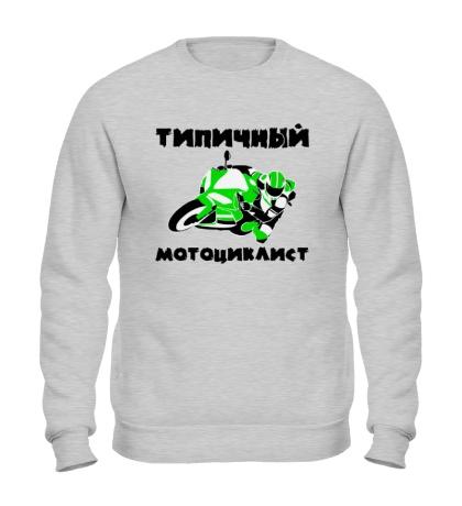 Свитшот Типичный мотоциклист