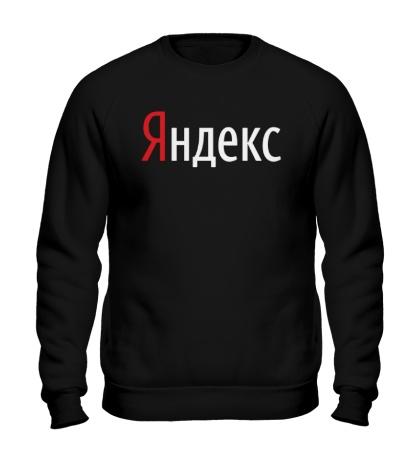 Свитшот Яндекс