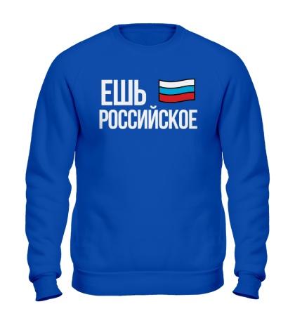 Свитшот Ешь российское