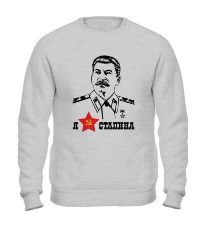 Свитшот Я люблю Сталина