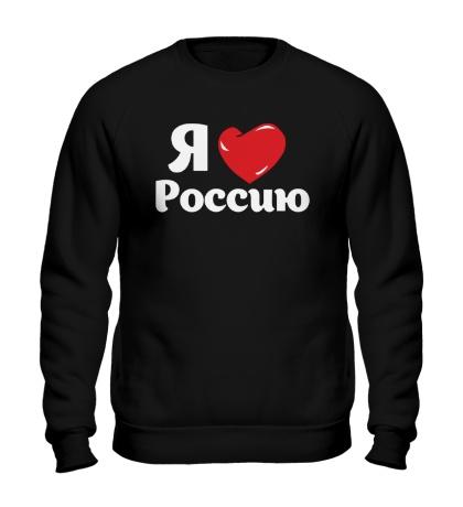 Свитшот Я люблю Россию