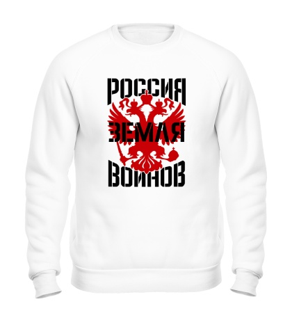 Свитшот Россия земля воинов