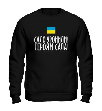 Свитшот Героям сала