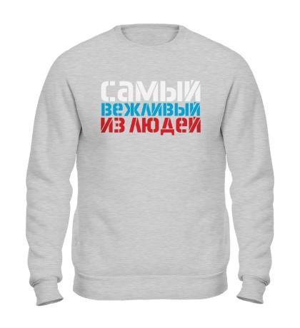 Свитшот Русский самый вежливый
