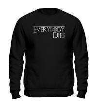 Свитшот Everybody dies