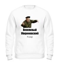 Свитшот Вежливый Жириновский