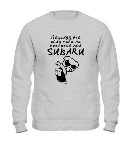 Свитшот Если не нравится Subaru