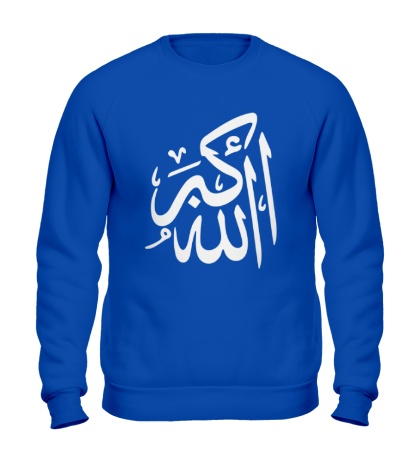 Свитшот Аллах велик