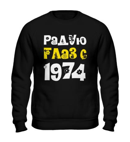 Свитшот Радую глаз с 1974