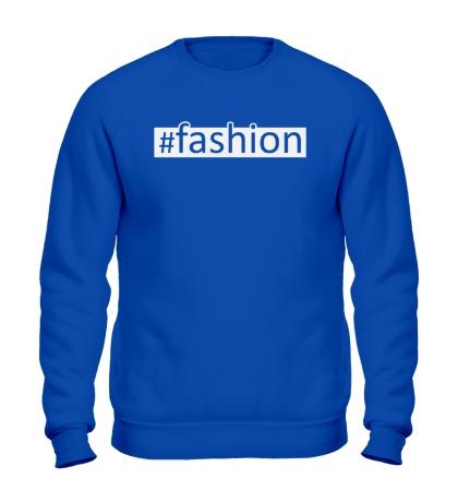 Свитшот Fashion