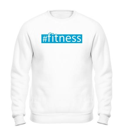Свитшот Fitness