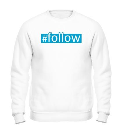 Свитшот Follow