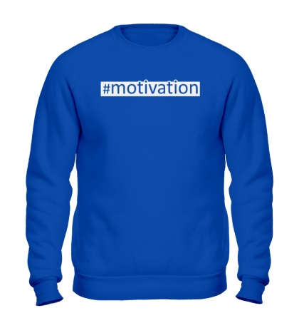 Свитшот Motivation