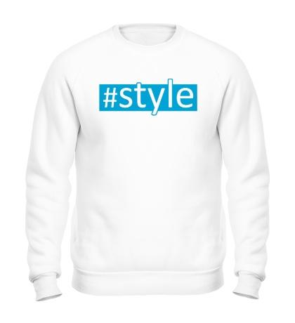 Свитшот Style
