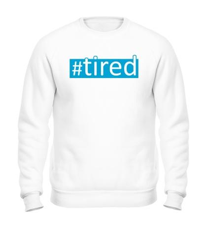 Свитшот Tired