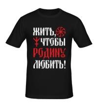 Мужская футболка Жить и родину любить