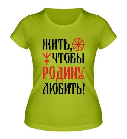 Женская футболка Жить и родину любить
