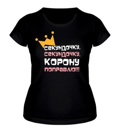 Женская футболка Сейчас корону поправлю