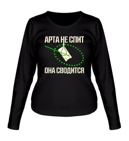 Женский лонгслив Арта не спит, свет