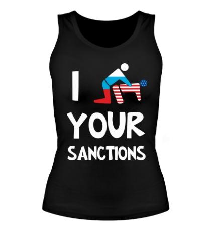 Женская майка I your sanctions